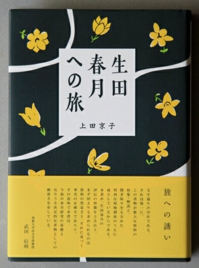 書籍 中古 生田春月への旅 上田京子今井出版