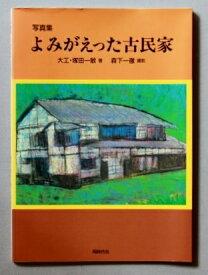 書籍 中古 よみがえった古民家 写真集 1999