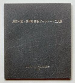 書籍 中古 尾内七郎 安河内羔治ポートレート二人展 2002 写真作品集