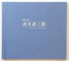 書籍 中古 清水達三 喜寿記念