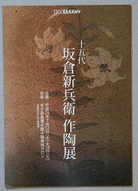 書籍 中古 坂倉新兵衛作陶展 15代 送料無料