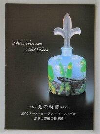 書籍 中古 アールヌーボー アールデコ ガラス芸術世界展 2009