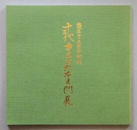書籍 中古 中里太郎衛門展 十三代 襲名二十五周年記念