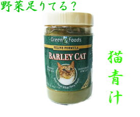 【復活】【猫青汁】バーリーキャット 100g美味しいふりかけタイプ(猫用サプリメント) ねこ ネコ 健康管理 愛猫 長生き ふりかけ 長寿 食欲 増進 増加 キャットフード
