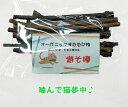 【猫歯磨き】【ネコポス】乾燥マタタビの枝大中小ミックス10本:国産・オーガニック 猫の夏バテに 国産またたび ス…