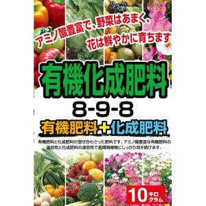 有機入り化成肥料8-9-8 10kg