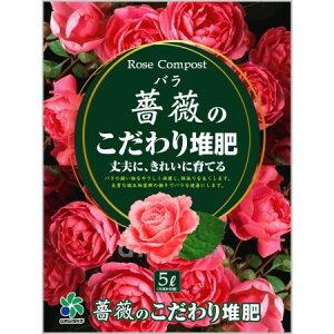 薔薇のこだわり堆肥 5L