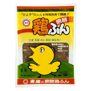 醗酵鶏糞粉末 2.5L【鶏ふん 土壌改良 土作り 畑 菜園】