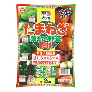 たまねぎ葉もの野菜肥料 2kg【タマネギ キャベツ ハクサイ ホウレンソウ ブロッコリー ネギ 葉物 野菜 肥料 有機 有機質肥料】