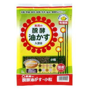 醗酵油かす小粒 600g【油かす 有機 有機質肥料 肥料 花 野菜 花木 庭木 果樹】