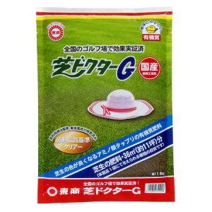 芝ドクターG 1.8kg【芝 肥料 有機 有機質肥料】