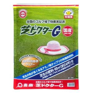芝ドクターG 4kg【芝 肥料 有機 有機質肥料】