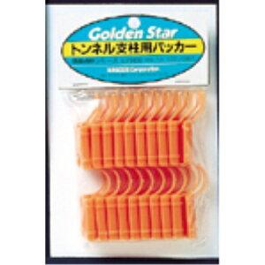 トンネル支柱パッカー オレンジ(5mm) 7100【園芸専門店 ガーデニングの森】