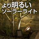 ソーラーハイパワーアップライト2型 LGS-81【タカショー Takasho TAKASHO タカショウ ソーラーハイパワーアップライ…