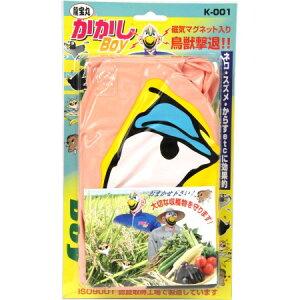 高芝ギムネ製作所 カカシBOY K-001【園芸 忌避 鳥 防鳥 対策】