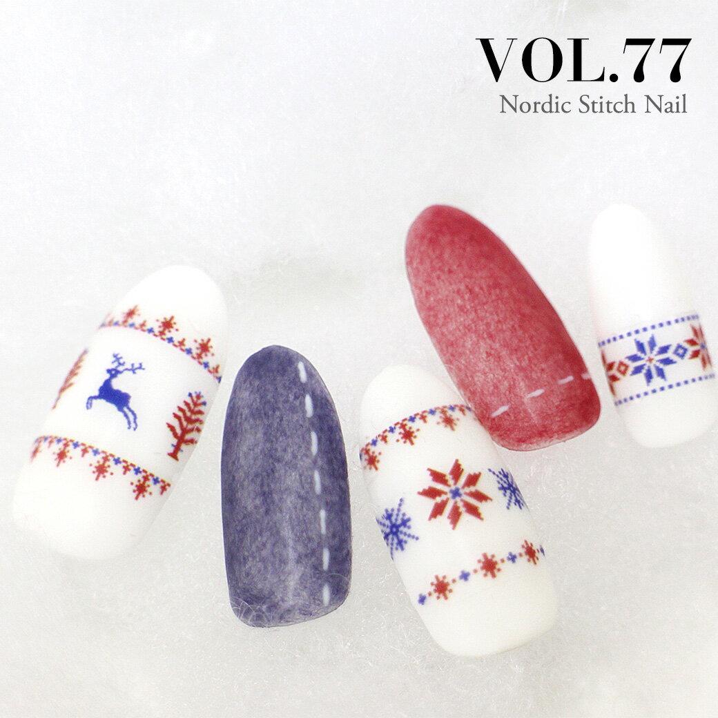 【ネイルアートレシピセット】 VOL.77 ノルディックステッチ (ジェルネイル使用) 【ネコポス対応】