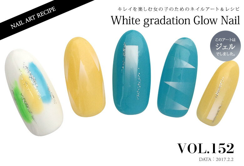 【ネイルアートレシピセット】 VOL.152 ホワイトグラデーショングローネイル (ジェルネイル使用) 【ネコポス対応】