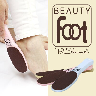 beautyfoot