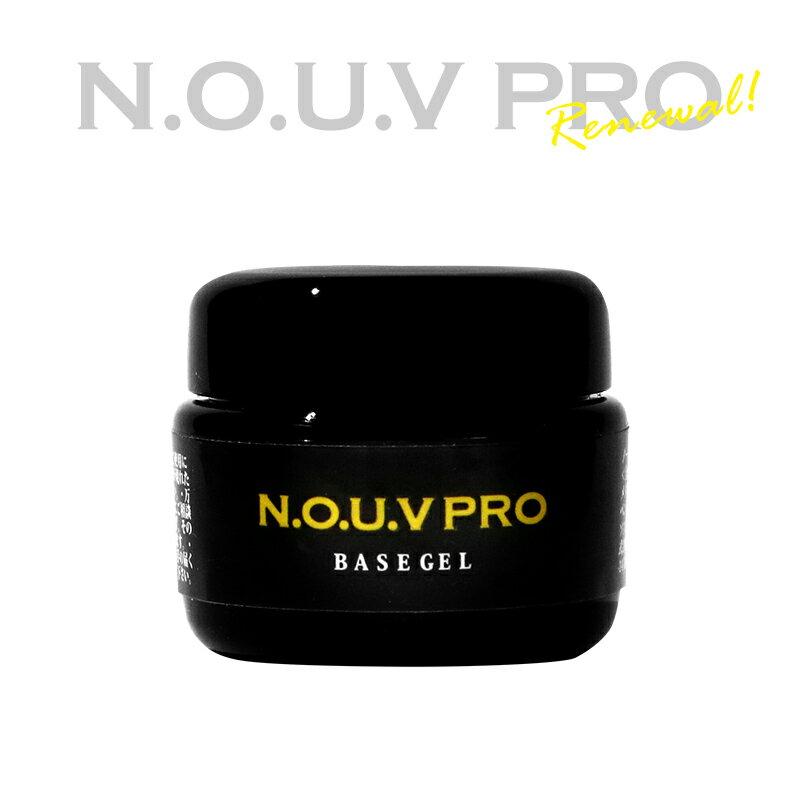 【今だけセール価格!!】 NOUV Pro (ノーヴプロ) ジェルネイル クリアジェル ベースジェル 10g 【ネコポス不可】