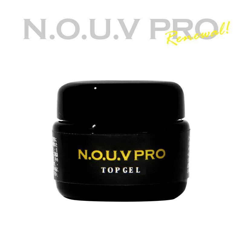NOUV Pro (ノーヴプロ) ジェルネイル クリアジェル ノンワイプトップジェル 10g 【ネコポス不可】