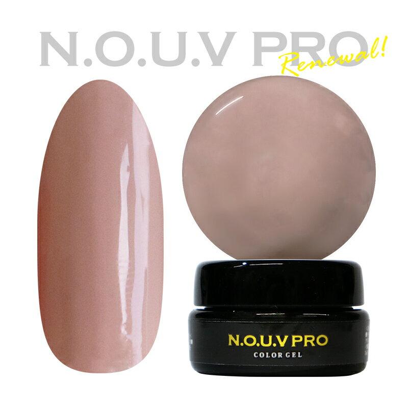 NOUV Pro (ノーヴプロ) ジェルネイル カラージェル 4g G01 グレージュ 【ネコポス対応】