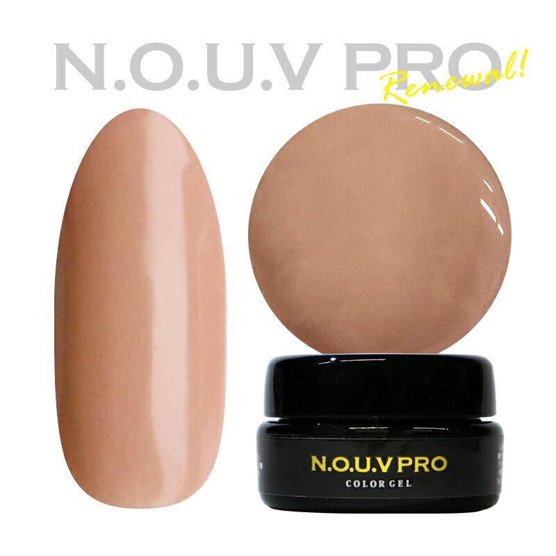 【今だけセール価格!!】 NOUV Pro (ノーヴプロ) ジェルネイル カラージェル 4g G02 ピンクベージュ 【ネコポス対応】
