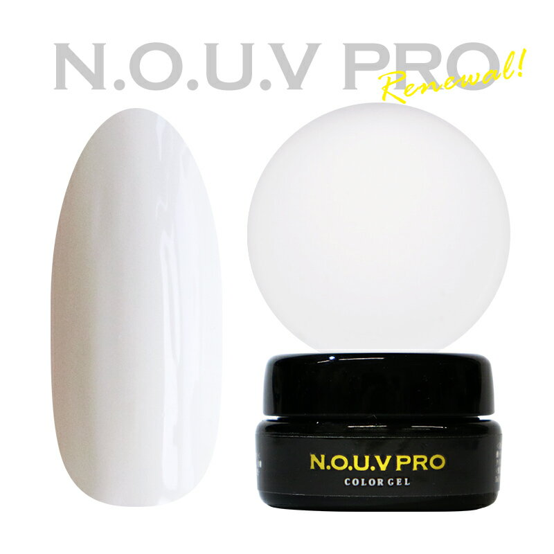 【今だけセール価格!!】 NOUV Pro (ノーヴプロ) ジェルネイル カラージェル 4g OP01 ホワイト 【ネコポス対応】
