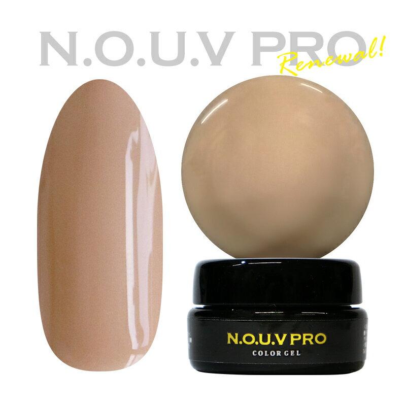 【今だけセール価格!!】 NOUV Pro (ノーヴプロ) ジェルネイル カラージェル 4g SW05 プラムベージュ 【ネコポス対応】