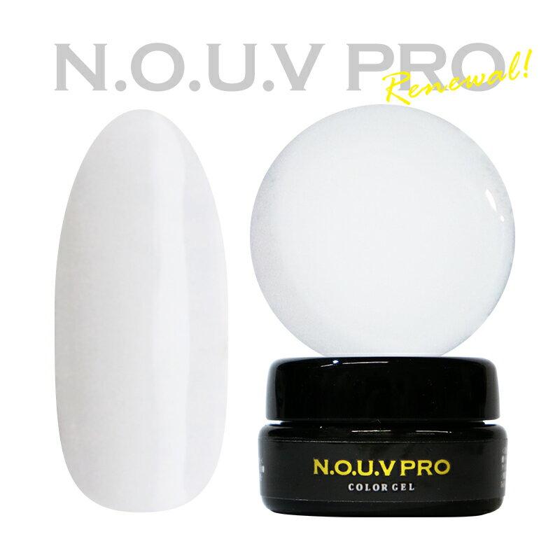 【今だけセール価格!!】 NOUV Pro (ノーヴプロ) ジェルネイル カラージェル 4g TR01 シアーホワイト 【ネコポス対応】