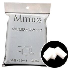 MITHOSミトス ジェル用 スポンジワイプ 150P【ネコポス不可】