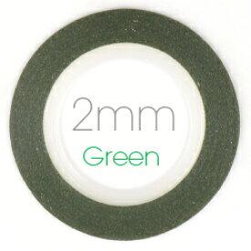 Bonnail ボンネイル グリッターラインテープ 2mm グリーンラメ 【ネコポス対応】 ネイル用品の専門店 プロ用にも