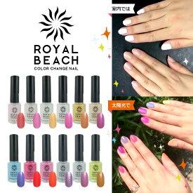 ROYALBEACH ロイヤルビーチ カラーチェンジネイル 8ml 太陽光で色が変わるマニキュア 【ネコポス不可】