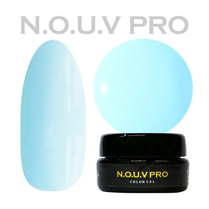 NOUV Pro (ノーヴプロ) ジェルネイル カラージェル S05 ソフトペールブルー 4g 【ネコポス対応】