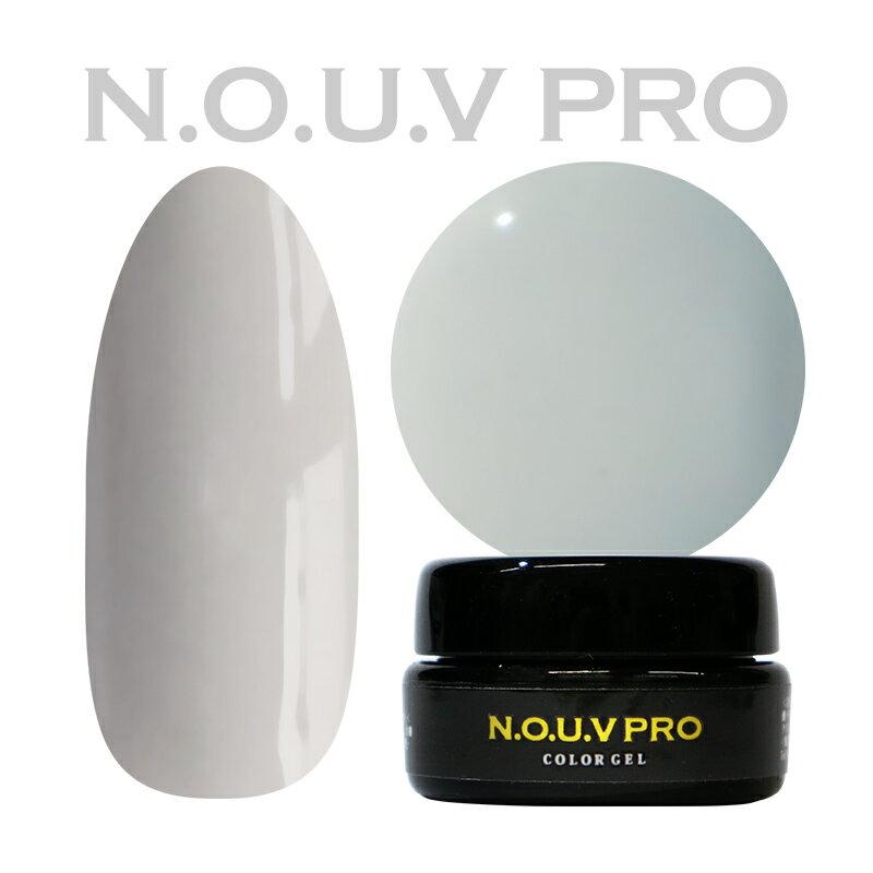 NOUV Pro (ノーヴプロ) ジェルネイル カラージェル S07 ソフトペールグレー 4g 【ネコポス対応】
