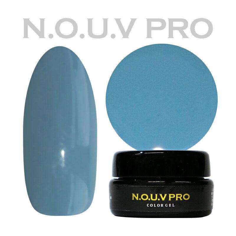 NOUV Pro (ノーヴプロ) ジェルネイル カラージェル SM05 スモーキーブルー 4g 【ネコポス対応】