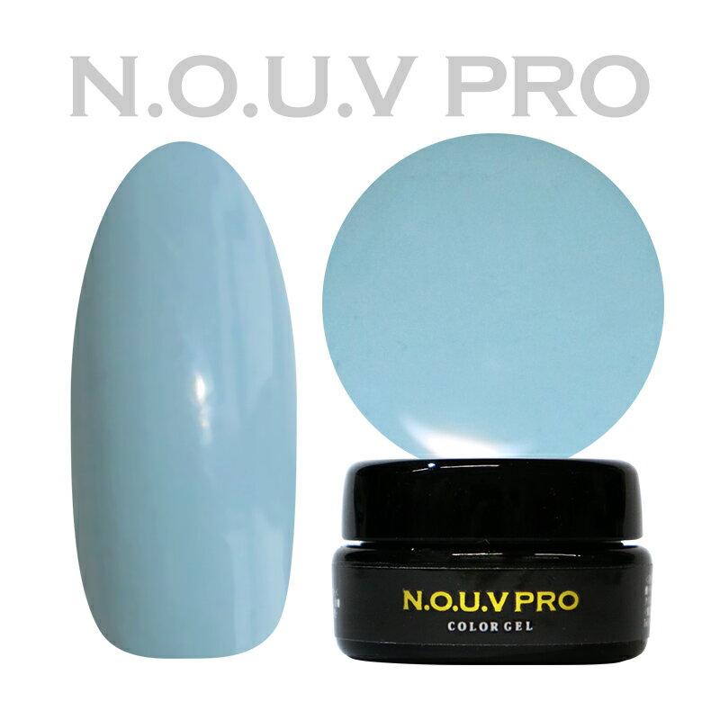 NOUV Pro (ノーヴプロ) ジェルネイル カラージェル SM06 スモーキーライトブルー 4g 【ネコポス対応】