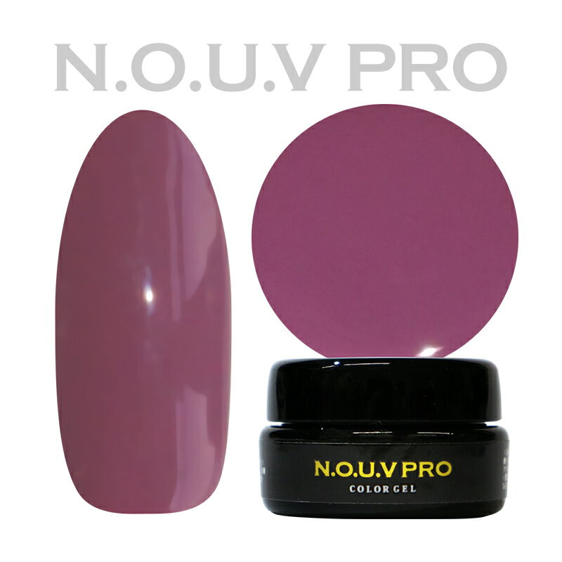 NOUV Pro (ノーヴプロ) ジェルネイル カラージェル SM09 モーヴパープル 4g 【ネコポス対応】