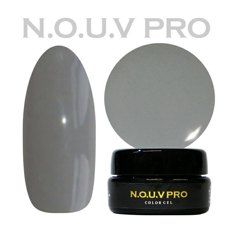 NOUV Pro (ノーヴプロ) ジェルネイル カラージェル SM10 スチールグレー 4g 【ネコポス対応】