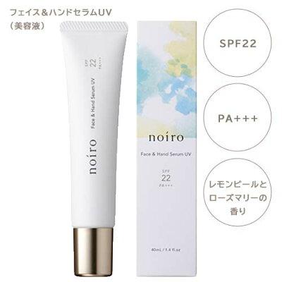 noiro(ノイロ)フェイス&ハンドセラム UV SPF22 PA+++