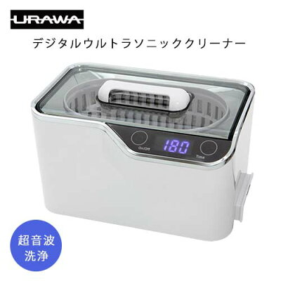 URAWA デジタル ウルトラソニック クリーナー /超音波洗浄/除菌/感染症対策
