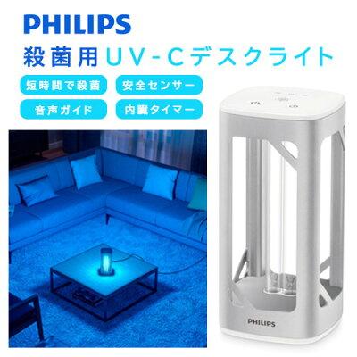 PHILIPS UV-Cデスクライト 殺菌・除菌・ウイルス対策/感染症対策