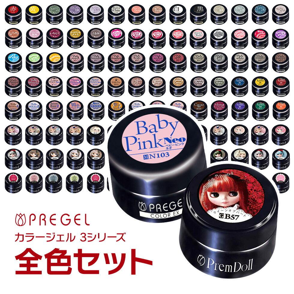 PREGEL (プリジェル) ジェルネイル カラージェル 278色セット (全色セット) 【ネコポス不可】