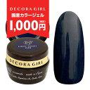 DECORA GIRL (デコラガール) ジェルネイル カラージェル 3g 049 ラピスラズリ 【ネコポス対応】