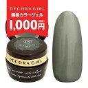 DECORA GIRL (デコラガール) ジェルネイル カラージェル 3g 051 グレーNO.14 【ネコポス対応】