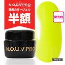 【3点購入でジェルブラシプレゼント♪】 NOUV Pro (ノーヴプロ) ジェルネイル カラージェル 4g I01 ハッピーイエロー 【ネコポス対応】
