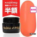【3点購入でジェルブラシプレゼント♪】 NOUV Pro (ノーヴプロ) ジェルネイル カラージェル 4g I08 ラッキーオレンジ 【ネコポス対応】
