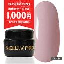 【3点購入でジェルブラシプレゼント♪】 NOUV Pro (ノーヴプロ) ジェルネイル カラージェル 4g M02 【ネコポス対応】