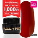 【3点購入でジェルブラシプレゼント♪】 NOUV Pro (ノーヴプロ) ジェルネイル カラージェル 4g AR04 ディープレッド 【ネコポス対応】