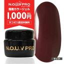 【3点購入でジェルブラシプレゼント♪】 NOUV Pro (ノーヴプロ) ジェルネイル カラージェル 4g LX05 ヴィンテージボルドー 【ネコポス対応】