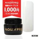 【3点購入でジェルブラシプレゼント♪】 NOUV Pro (ノーヴプロ) ジェルネイル カラージェル 4g OP01 ホワイト 【ネコポス対応】